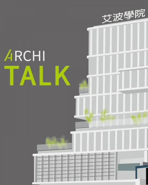 ArchiTALK |開台首集! 聊聊主持群、節目內容與艾波建普初衷