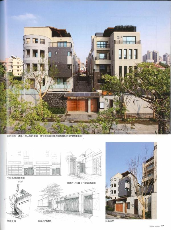開務大觀 建築師雜誌 No. 409